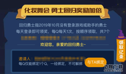 2019DNF南瓜派对化妆舞会活动网址_52z.com