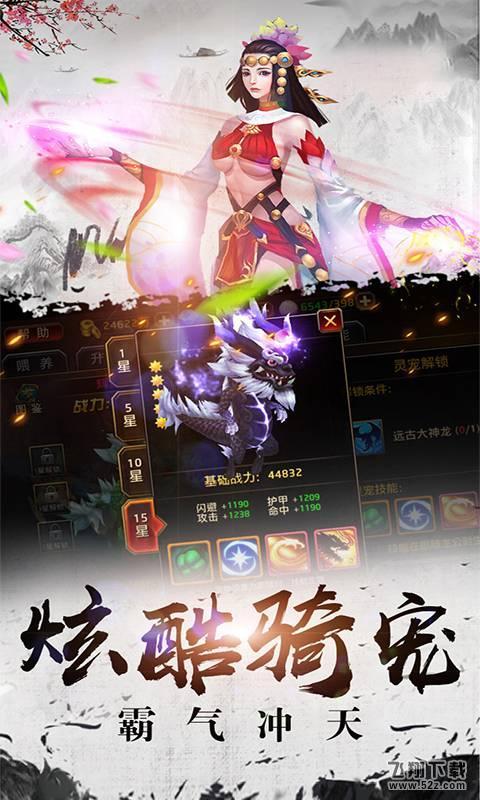 特权游戏刀锋无双V3.4.0 GM版_52z.com
