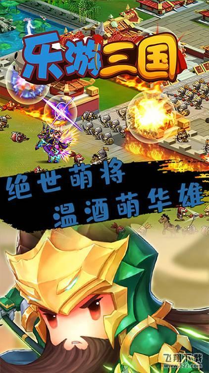 乐游三国元宝福利版V1.0.0 无限元宝版_52z.com
