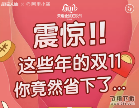 2019淘宝双11省钱账单查看方法教程_52z.com