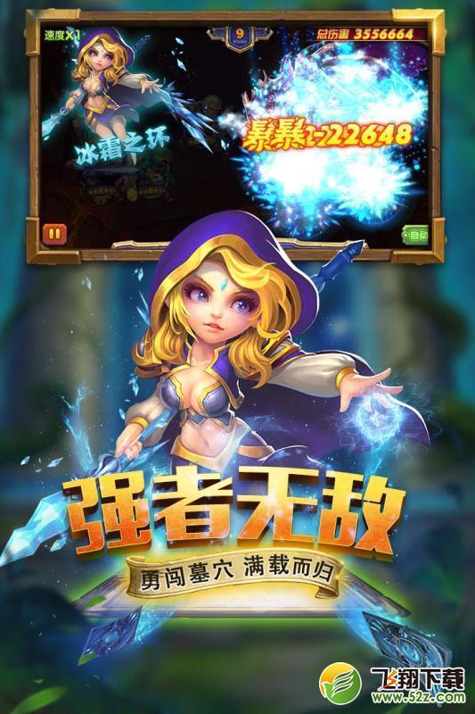 斗卡勇士V1.0.7 最新版_52z.com