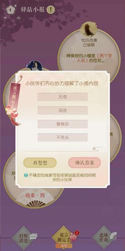 遇见逆水寒11月6日驿站小报线索一览_52z.com
