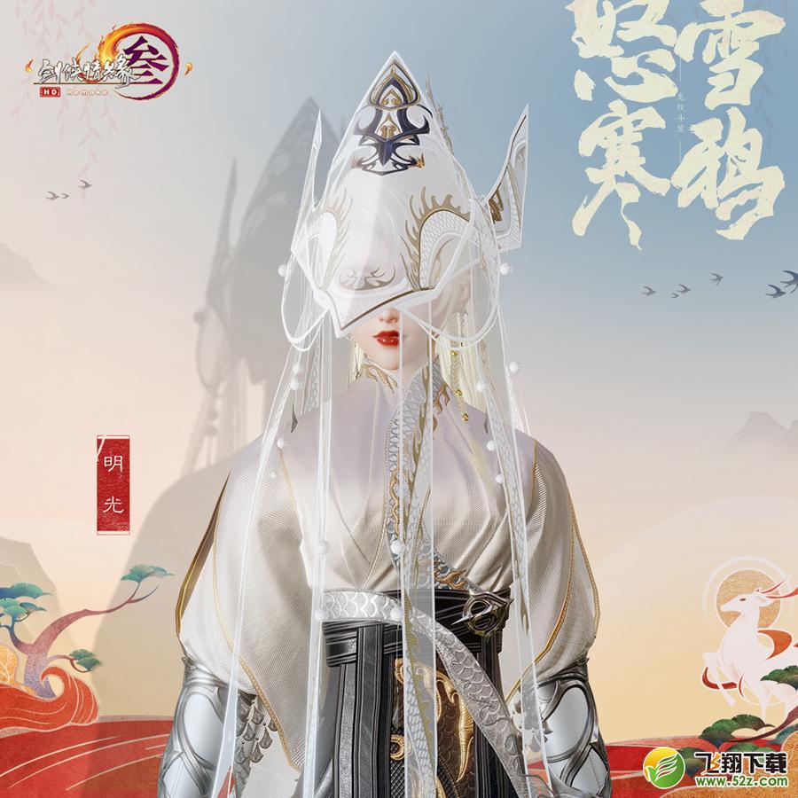 剑网3怒雪寒鸦笠帽获取攻略_52z.com
