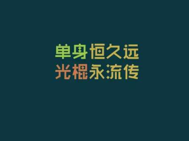 2019微信光棍节祝福语说说大全 双十一光棍节祝福语录搞笑版_52z.com