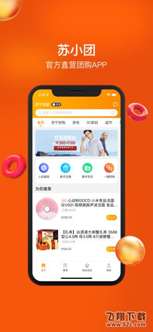 苏小团V1.7.1 安卓版_52z.com