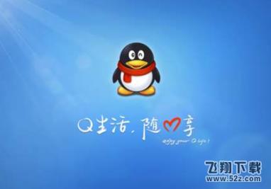 QQ随机身份登录方法教程_52z.com