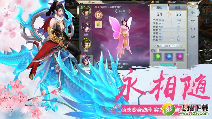 青云封天诀V1.0 安卓版_52z.com