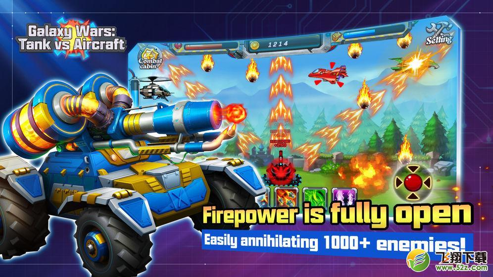 银河战争坦克对飞机V1.0 安卓版_52z.com