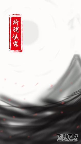 所谓侠客V4.0 官网版_52z.com