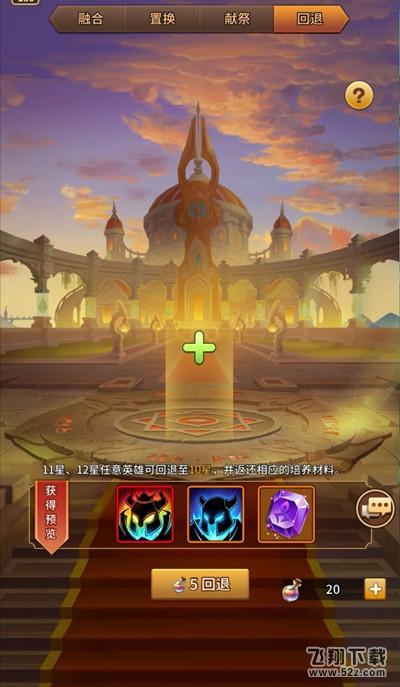 闪烁之光英雄神殿系统玩法攻略_52z.com