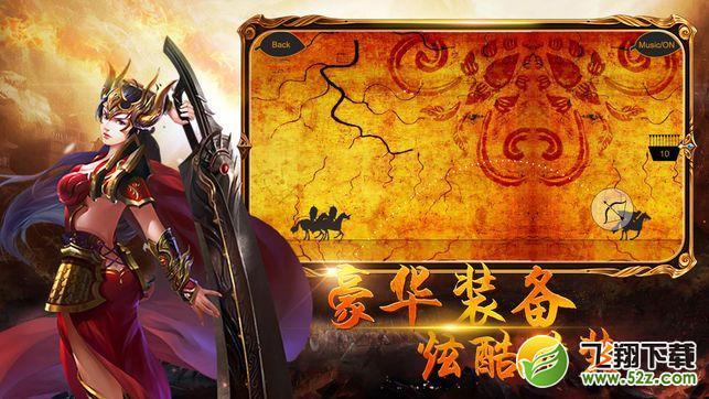 刀剑屠世六职业V1.0 最新版_52z.com
