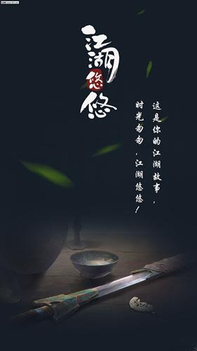 江湖悠悠种田玩法攻略_52z.com