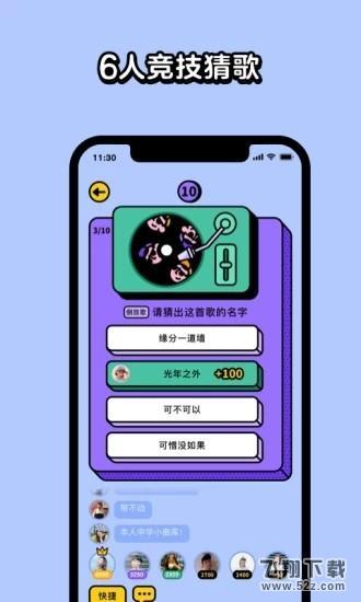 猜歌星球V1.0.0 安卓版_52z.com