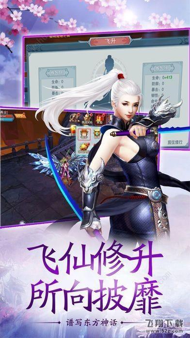 仙境心动V1.0 最新版_52z.com