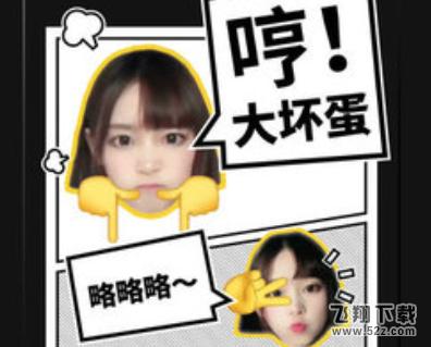黑咔相机app制作表情方法教程_52z.com