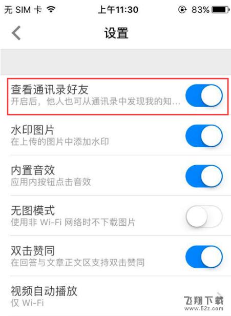 知乎app通讯录好友查看方法教程_52z.com
