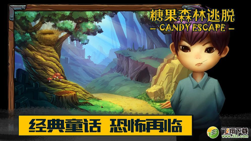 糖果森林逃脱_52z.com