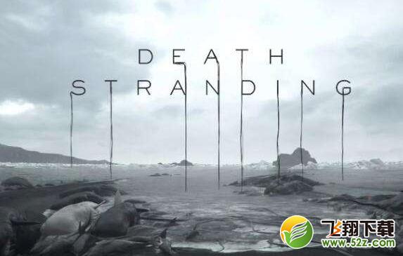 《死亡搁浅》呼叫线上玩家方法攻略_52z.com
