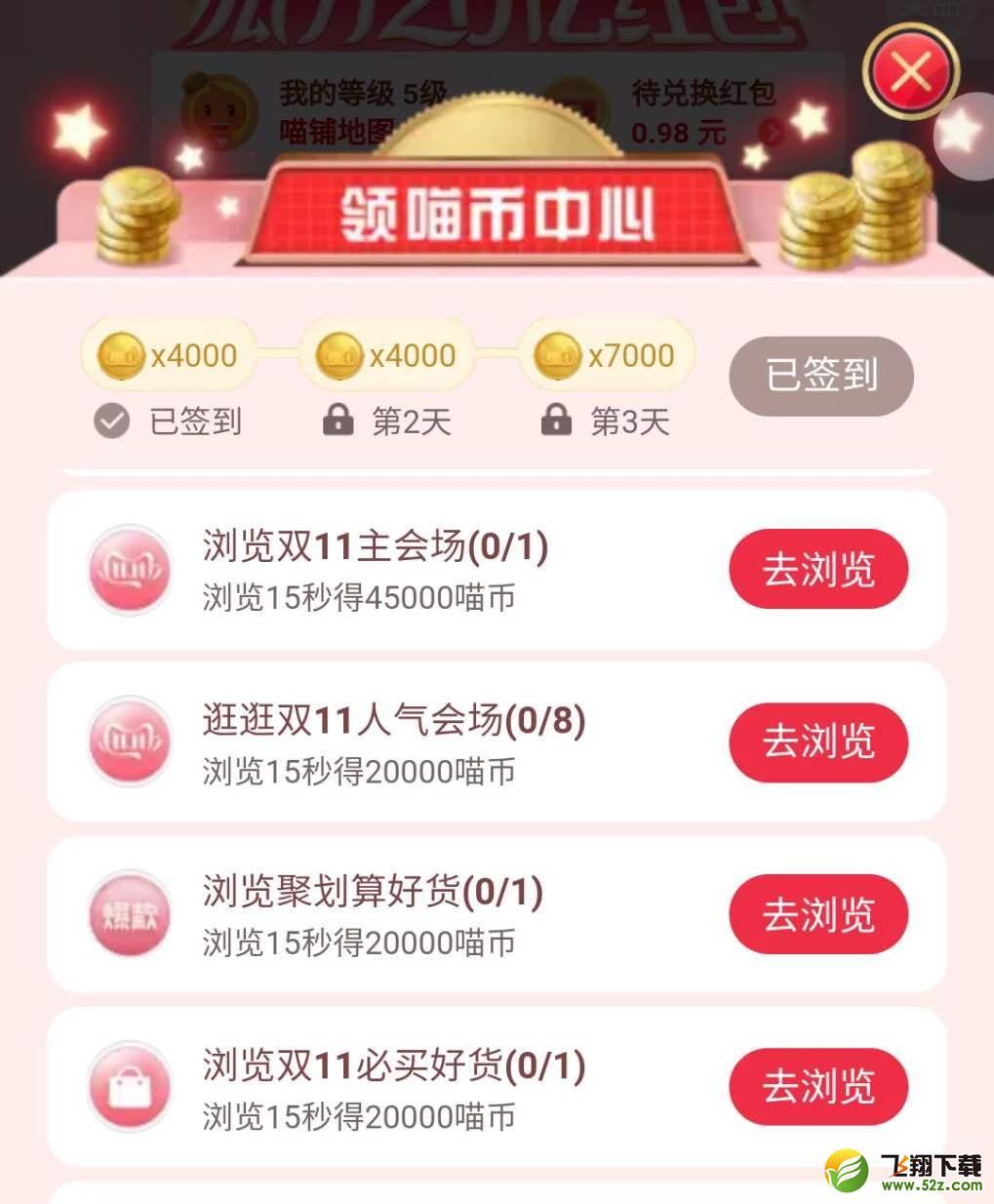 2019淘宝喵币快速升级方法教程_52z.com