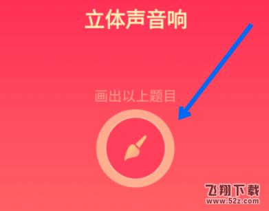 QQ画图红包立体声音响画法教程_52z.com