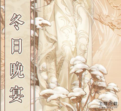 奇迹暖暖冬日晚宴搭配推荐_52z.com