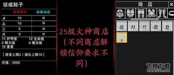 救赎抉择属性加点攻略_52z.com