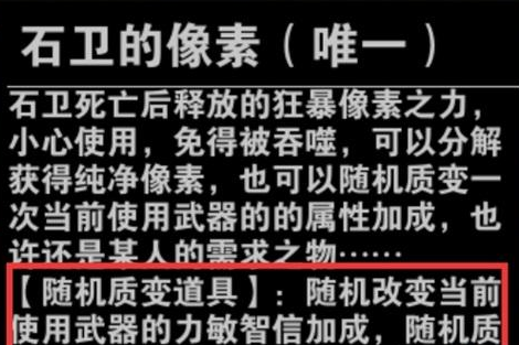 救赎抉择质变道具使用攻略_52z.com