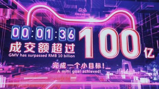 双十一1分36秒破100亿是怎么回事 双十一1分36秒破100亿是真的吗_52z.com