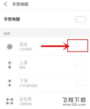 魅族16T手机打开双击亮屏方法教程_52z.com