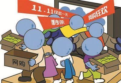 双11各省消费榜是怎么回事 双11各省消费榜是什么情况_52z.com