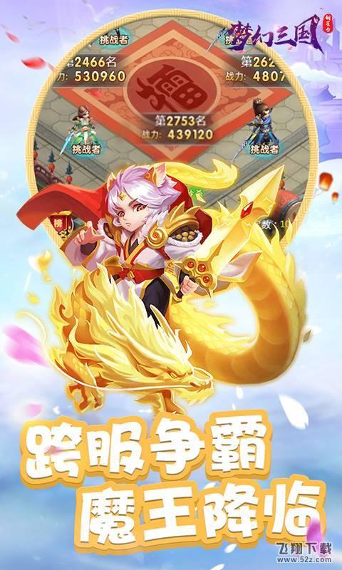 铜雀台梦幻三国BT版V1.0.0 变态版_52z.com