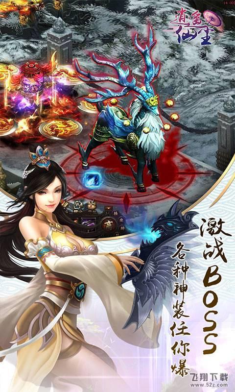 逍遥仙尘V2.4.01 官方版_52z.com