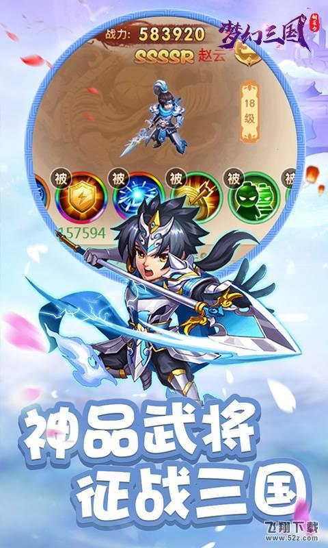 铜雀台梦幻三国V1.0.0 最新版_52z.com