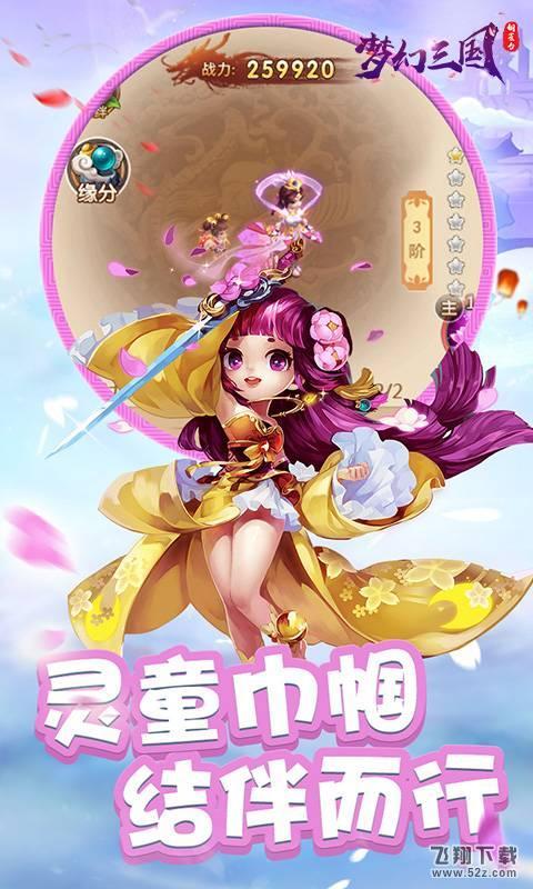 铜雀台梦幻三国PC版V1.0.0 电脑版_52z.com
