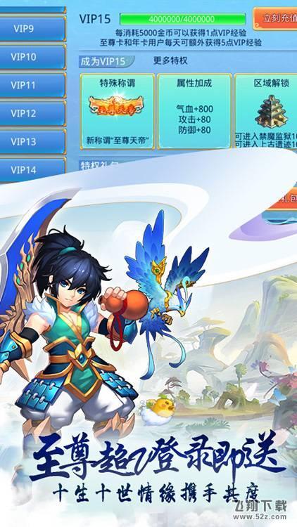 仙语奇缘重生版送VIP15V1.0.2.1 满V版_52z.com