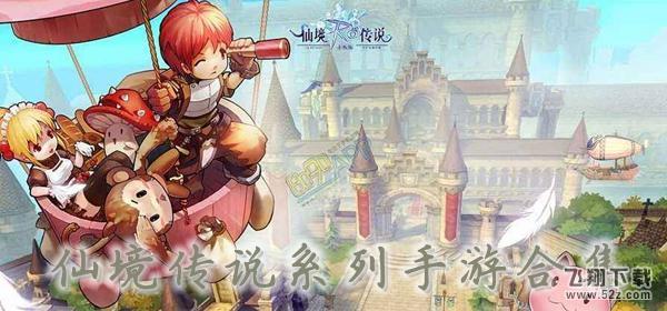 2019最新好玩的仙境传说系列手游原创推荐