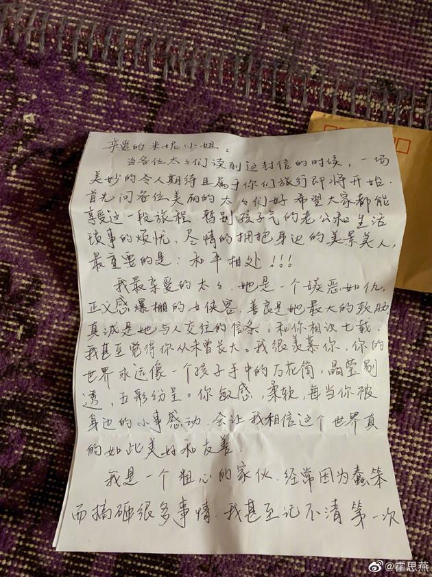 杜江给霍思燕的信是怎么回事 杜江给霍思燕的信是什么情况