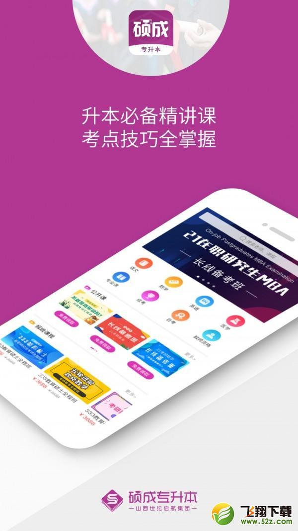 硕成在线V1.1.2 安卓版_52z.com