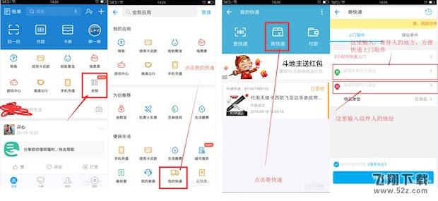 菜鸟裹裹app寄件方法教程_52z.com