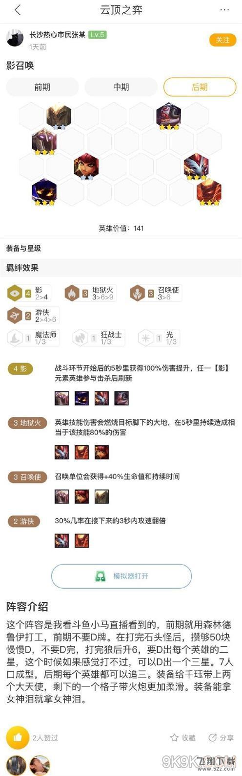 lol云顶之弈影召唤阵容推荐_52z.com