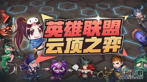 lol云顶之弈S2强势阵容推荐_52z.com