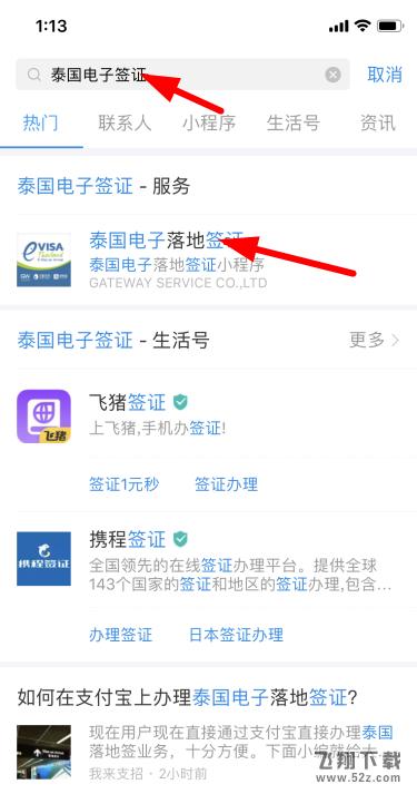 支付宝app电子泰国签证办理方法教程_52z.com