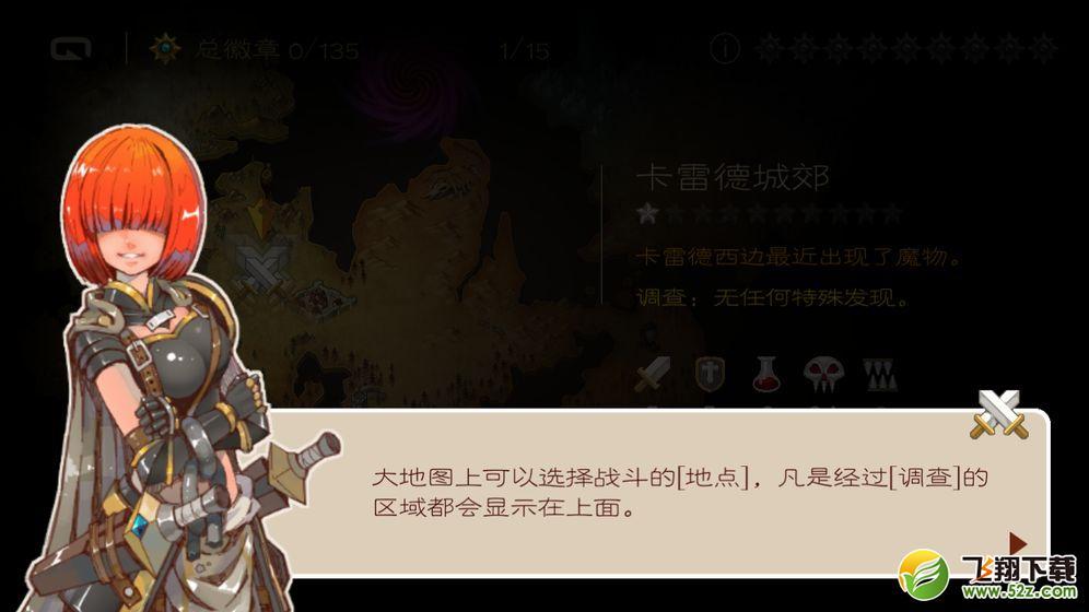 七勇者与魔王城_52z.com