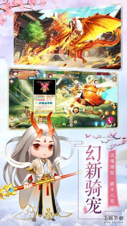 六道问仙V1.10.28 安卓版_52z.com
