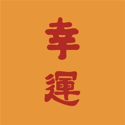 2019微信头像吉利招财福寿等图片 会带来好运的微信头像