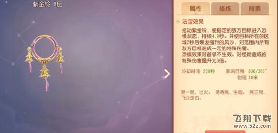 梦幻西游三维版法宝紫金铃详细评测_52z.com