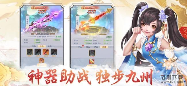 沧海剑道V1.2.5 苹果版_52z.com