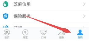 华为mate30pro 5G版手机设置支付宝刷脸支付方法教程