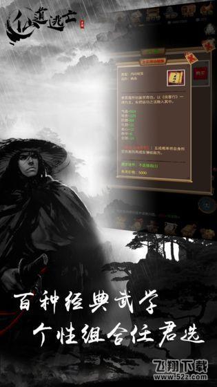 仙道逃亡V4.0.3 破解版_52z.com