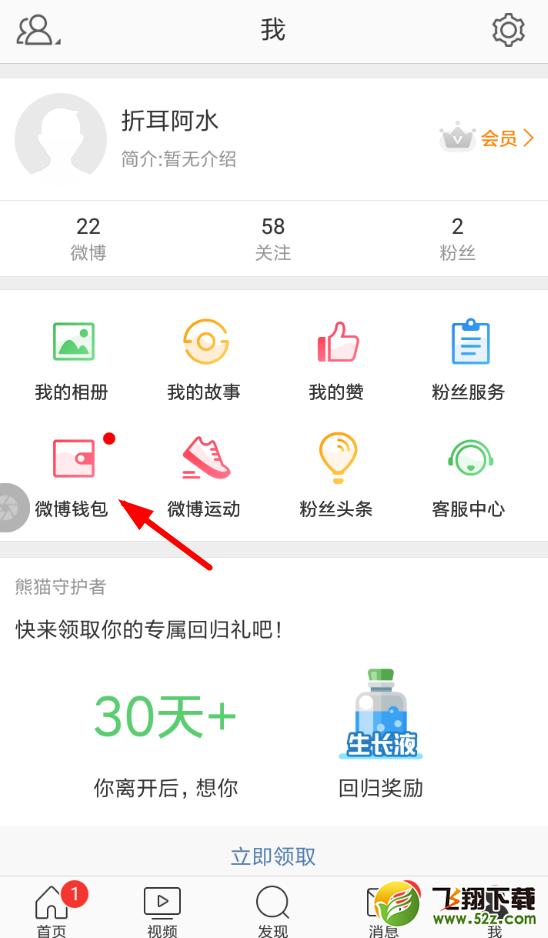 微博分期商城使用方法教程_52z.com